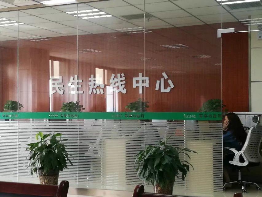 南郑县5412345民生热线服务平台