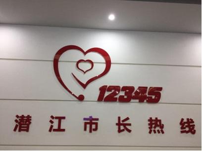潜江市12345热线