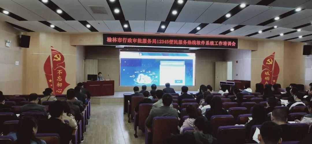 榆林市12345政务热线系统