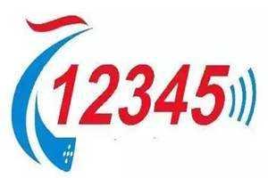 二连浩特市12345热线