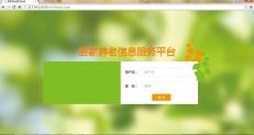 青海省大通县夕阳红智慧养老服务系统