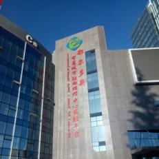东胜区政务热线系统
