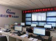 鄂尔多斯伊盟96996货运出租呼叫调度系统