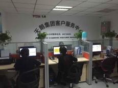 天朗集团客户服务中心