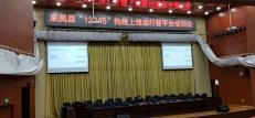 来凤县12345热线平台