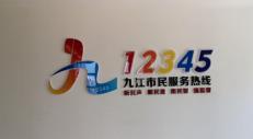 九江市12345热线