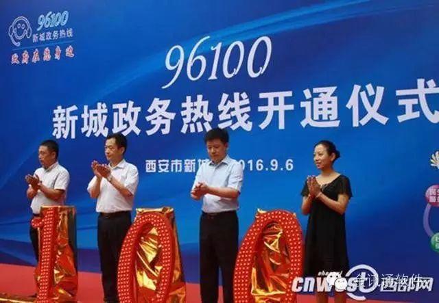 陕西新城区96100热线