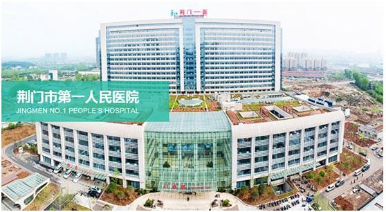 荆门市第一人民医院客服系统