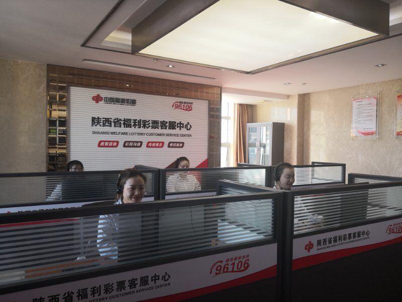 陕西省福彩中心客服系统