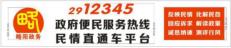陕西略阳县12345热线