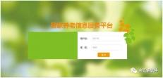 青海大通县智慧养老平台