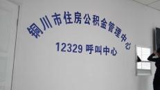铜川市住房公积金12329便民服务热线系统