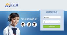 金讯通软件签约黄冈城管追呼升级项目
