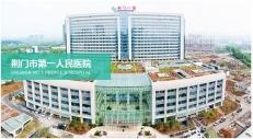 金讯通签约荆门市第一人民医院客户服务系统项目