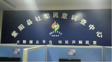 陕西紫阳县政务热线