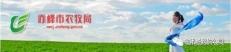 赤峰市三农热线系统